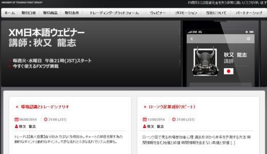 評判のXM日本語ウェビナーに参加してみました。