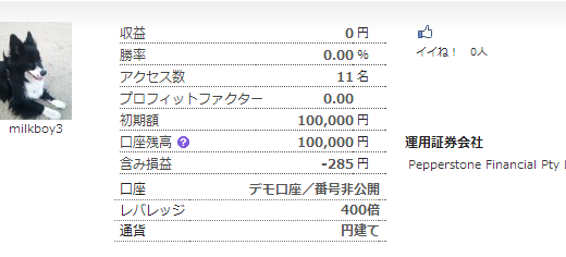PegSystem ver2 2014年08月月間収支