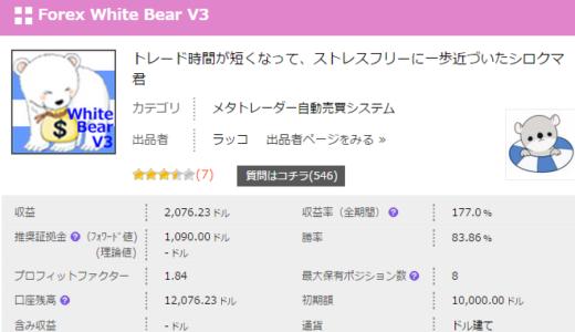 Forex White Bear V3 検証開始しました。