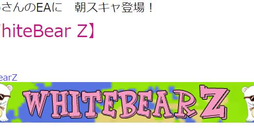 White Bear Zが9月19日より発売!
