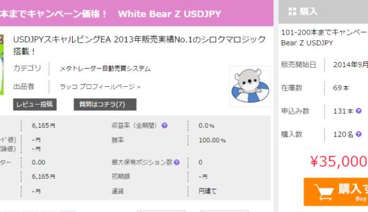 EA日報 White Bear Z売れすぎいいいいい