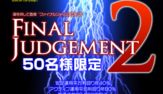 Final Judgement 2 検証開始しました。