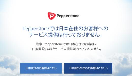 Pepperstoneが日本在住者へのサービス停止を決定