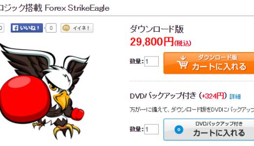 Forex StrikeEagleがバージョンアップ