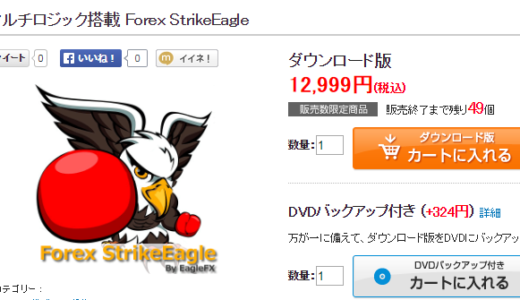 Forex StrikeEagleが値下げに