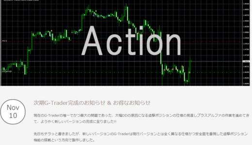 G-Trader2が12月1日より販売開始に