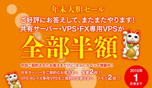 使えるねっとのFX専用VPSがキャンペーンで利用料金半額、メモリ2倍に!