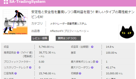 SA-TradingSystemがFX-ONでも販売開始、他