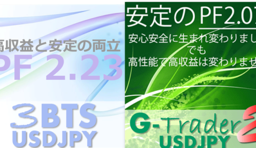 G-Trader2、3BTSが3月1日より値上げに