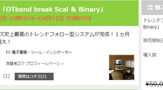 スキャルトレードとバイナリーに使える「OTband break Scal & Binary」