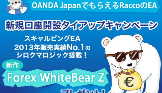 OANDA JAPANの新口座開設キャンペーンはWhiteBear Z EURJPYプレゼント