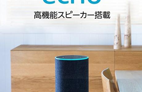 Amazon Echo 予約開始