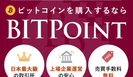 ビットコイン取引でMT4が使えるBITPoint(ビットポイント)の口座を開設しました。