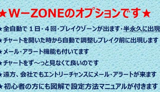 またWゾーンのオプションが出てたああああ「自動Wブレイクゾーン」