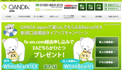 OANDA JapanのMT4がローソク足5本に変更!