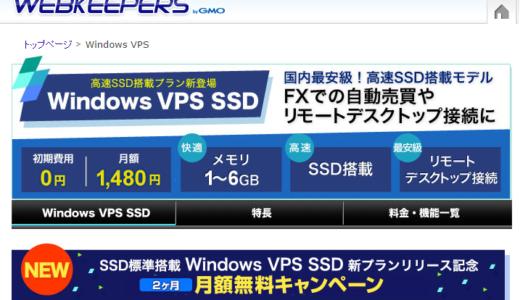 ここ最近の気になるリスト Windows VPS SSDプランとか