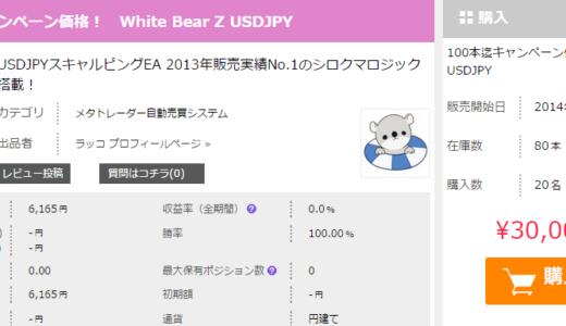 White Bear Z USDJPY 検証開始しました。