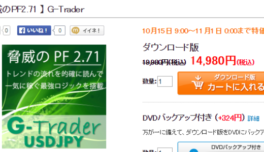 G-TraderがVer1.02にバージョンアップ