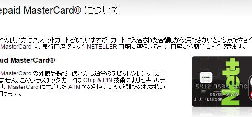 Net+ Prepaid MasterCardでAmazonで買い物