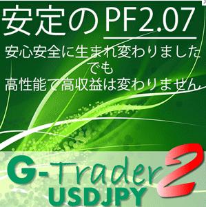 G-Trader2 検証開始しました。