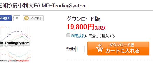 MB-TradingSystem 検証開始しました。