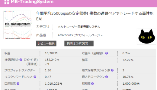 MB-TradingSystemがv1.2にバージョンアップ、FX-ONでの販売も開始に