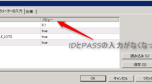 fx-on.comのweb認証方式が変更に