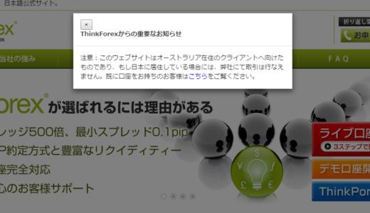 ThinkForexから正式に日本在住者へのサービス停止の通告が