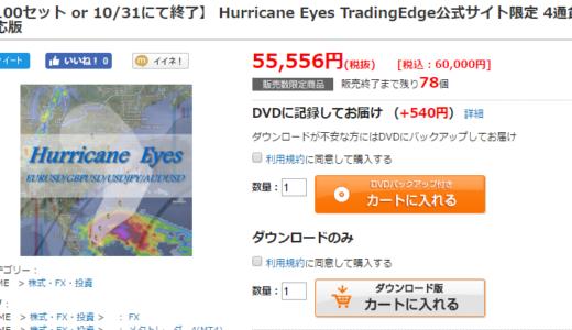 「HurricaneEyes」の4通貨対応版が数量限定、期間限定で再販に
