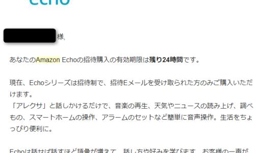 Amazon Echoの招待メールが来た